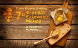 Фестиваль меда пройдет в Афинах