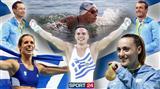 Греция: новый олимпийский прорыв!