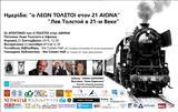 Афины узнают о Льве Толстом в 21 веке