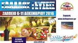 Фестиваль еды проходит в Афинах