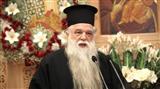 Митрополит Калавритский Амвросий призвал архиереев не пускать безбожника Ципраса на Божественную литургию