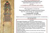 Византийский Клуб соберется в Афинах