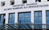 Греция в корне меняет систему духовного образования