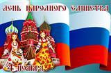 В Афинах пройдет концерт ко Дню народного единства России