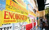 Правила заключения договора аренды недвижимости в Греции: не делайте ошибок!