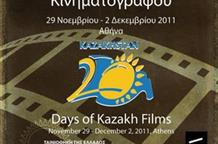 Дни казахского фильма в Греции