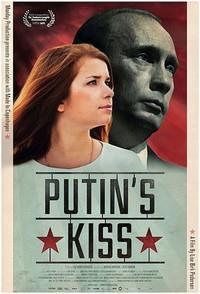 В Греции показали фильм «Поцелуй Путина»