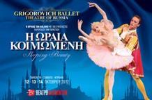 Легенда мировой балетной сцены в Афинах