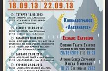 Фестиваль российского кино открывается в Салониках
