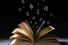 Греческий язык будут изучать в Австралии и Китае