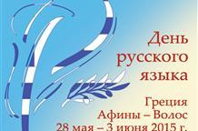 Дни русского языка проходят в Греции