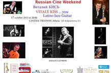 Известный российский гитарист выступит  в Афинах