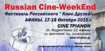 Фестиваль российского кино пройдет в Афинах