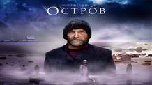 Российский «Остров» покажут афинянам