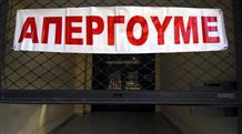 Греция: проходит крупнейшая за последние годы забастовка