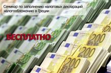 Бесплатный семинар по налогообложению в Греции на русском