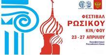 Фестиваль российского кино пройдет в Греции