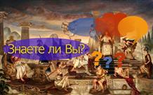 С чего начиналась Греция
