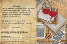 Музыкально-поэтический вечер в Афинах расскажет о воинской славе
