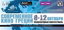 Москва встречает «Современное кино Греции»