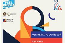 FEELRUSSIA - Фестиваль российской культуры пройдет в Афинах
