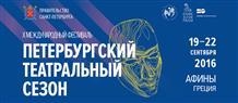 «Петербургский театральный сезон» пройдет в Афинах