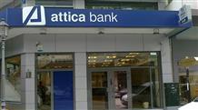 Миллионные кредиты раздавал Attica Bank по «бросовым» ставкам