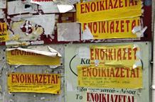 Аренда жилья в Греции: подводные камни и трудности перевода