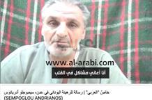 Похищенный в Йемене грек, находится в плену 10 месяцев (видео)
