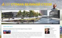Новый сайт посольства Казахстана в Греции поможет соотечественникам