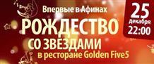 Впервые Рождество в Афинах с российскими звездами