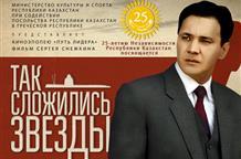 Так сложились звезды: фильм о Назарбаеве увидят в Греции