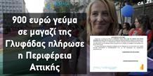 Начальница Периферии Аттики «перекусила» на 900 евро из бюджетных средств
