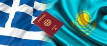 Греки с нового года будут ездить в Казахстан без виз