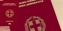 Гражданство Греции для греков Грузии и выезд без депортации