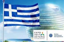 Комиссар «ЭКСПО – 2017» посетит Грецию