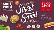 Фестиваль уличной еды пройдет в Салониках