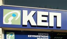 Как без мужа - грека получить документы?