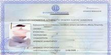 ВНЖ Греции, если компания работодателя закрылась