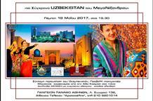 В Афинах расскажут о современном Узбекистане