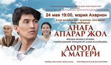 Афиняне смогут посмотреть казахскую  историческую драму «Дорога к матери»