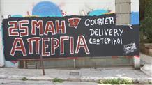 """Бастуют все: греческие доставщики кофе и """"гироса"""" против рабской эксплуатации"""
