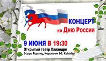 Концерт, посвященный Дню России, пройдет в Афинах