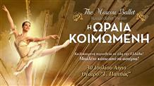 Русский балет увидят жители городов Греции