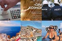 Педофил, медузы, самые красивые рестораны и острова Греции – интересы минувшей недели