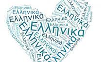 Иностранцы могут подавать документы на бесплатное обучение в государственных ВУЗах Греции (инструкция)