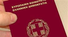 Гражданство Греции по греческим корням