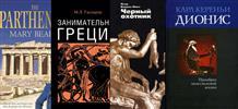 5 книг о древних греках