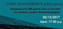 Вечер, посвященный великому художнику, пройдет в Афинах: греческие цвета в творчестве Айвазовского