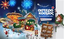 Звездный мир Рождества открылся в Салониках